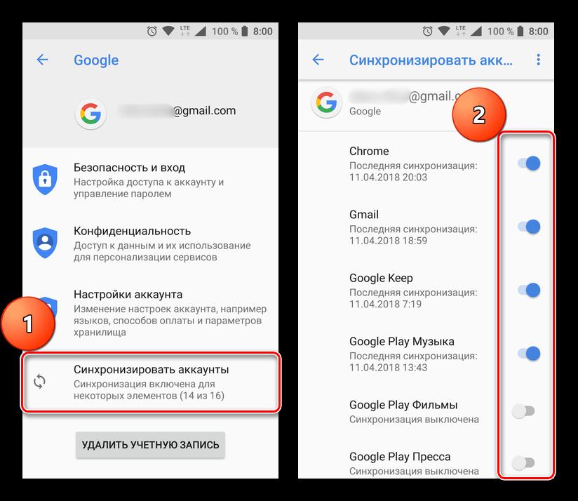 Deaktivatsiya-tumblerov-sinhronizatsii-akkaunta-Google-na-Android.png