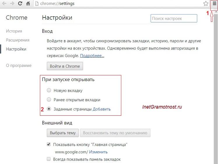 Pri-zapuske-Google-chrome.jpg