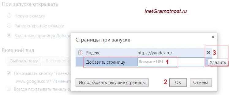 dobavit-sajt-pri-zapuske-Google-chrome.jpg