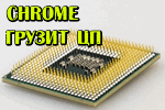 Brauzer-Chrome-gruzit-TSP.jpg
