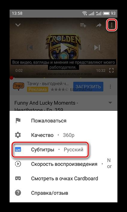 Izmenenie-subtitrov-mobilnaya-versiya-YouTube.png