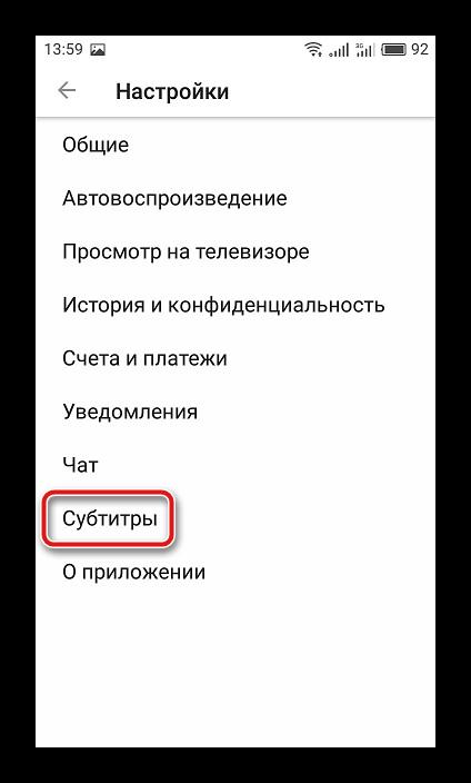 Nastroyki-subtitrov-v-mobilnoy-versii-YouTube.png