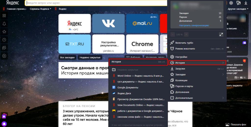 istoriya-poseshheniya-sajtov-1024x520.jpg