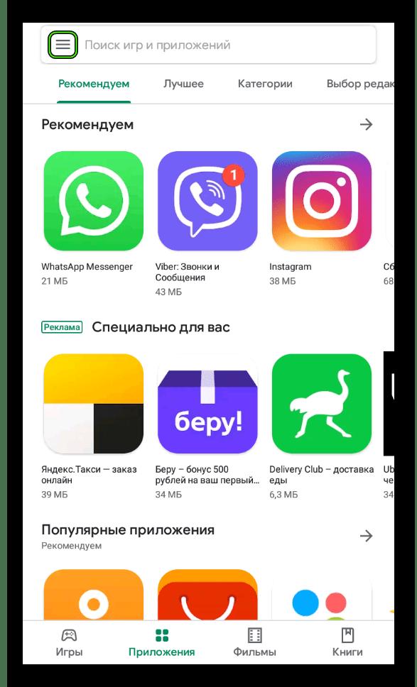 Vyzov-bokovogo-menyu-v-Play-Market.png