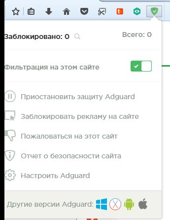 7-menu-adguard.png