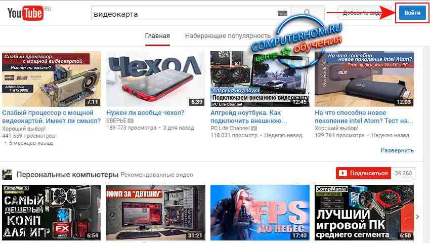 kak_izmenit_imya_kanala_na_youtube_01.jpg