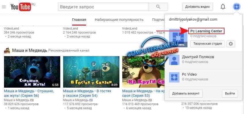kak_izmenit_imya_kanala_na_youtube_09.jpg