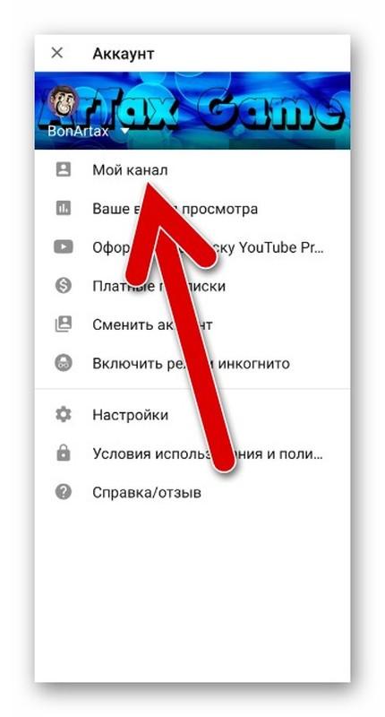dlya-chego-i-skolko-raz-mozno-izmenyat-nazvanie-kanala-youtube.jpg