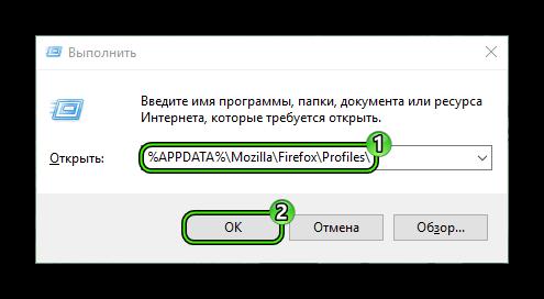 Perehod-v-papku-profilya-Firefox-iz-okna-Vypolnit.png