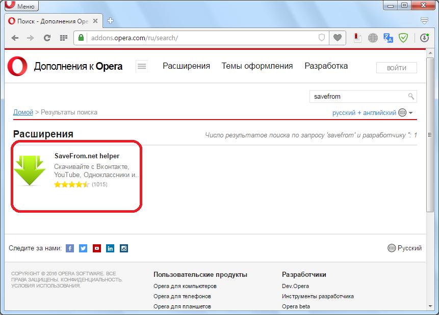 Poiskovaya-vyidacha-rasshireniya-Savefrom.net-helper-dlya-Opera.png