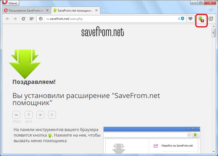 Ustanovka-rasshireniya-Savefrom.net-helper-dlya-Opera-zavershena.png