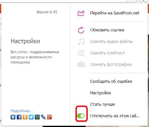 Otklyuchenie-rasshireniya-Savefrom.net-helper-dlya-Opera-na-konkretnom-sayte.png