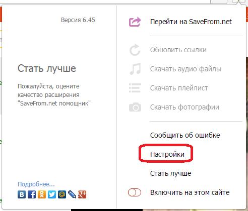 Perehod-v-nastroyki-rasshireniya-Savefrom.net-helper-dlya-Opera-na-konkretnom-sayte.png