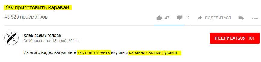 kak-sdelat-pravilnoe-opisanie-k-video-na-youtube-7.png