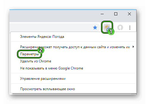 Parametry-rasshireniya-YAndeks.Pogoda-dlya-Google-Chrome.png