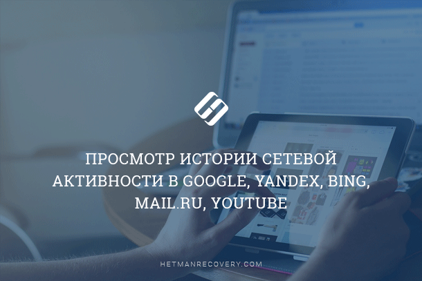 view-the-history-of-network-activity-in-google-yandex-bing-mail-ru-youtube.png