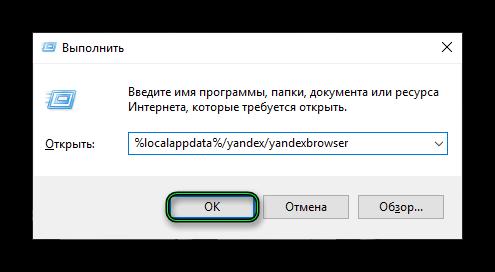 Perehod-v-polzovatelskij-katalog-brauzera-cherez-instrument-Vypolnit.png