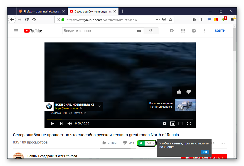Skachaivanie-video-s-pomoshhyu-SaveFrom.net-v-Firefox.png