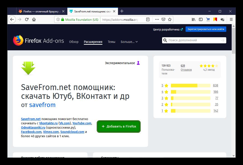 Dobavit-rasshirenie-SaveFrom.net-v-Firefox.png