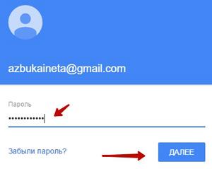 03_google_password.jpg