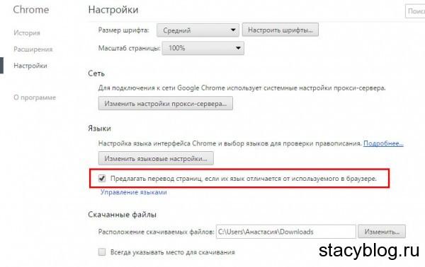 perevodchik_chrome3-600x378.jpg