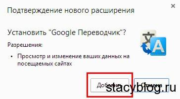 perevodchik_chrome10.jpg