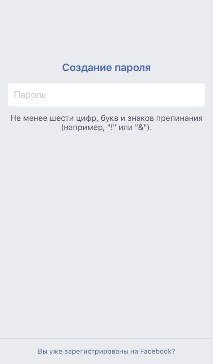 sozdat-noviy-akkaunt-5.png