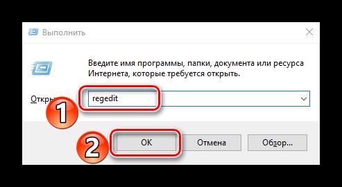 Otkryitie-redaktora-reestra-cherez-komandu-vyipolnit.png