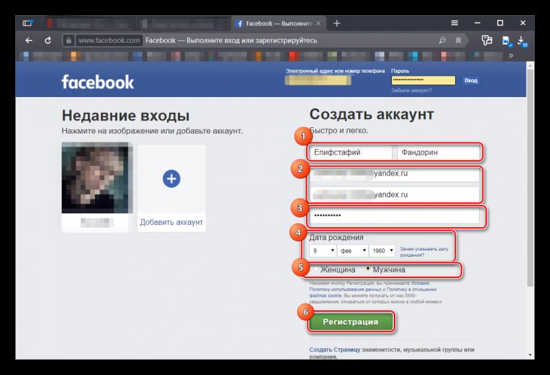 Pervyj-etap-registratsii-e1571573270903.png