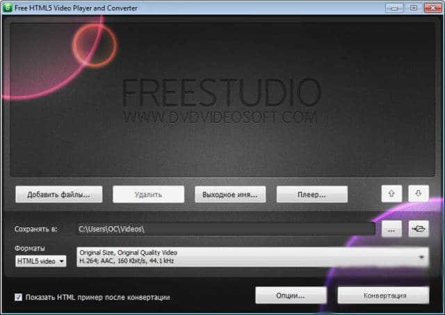 Free-HTML5-Video-Player-And-Converter-640x453.jpg