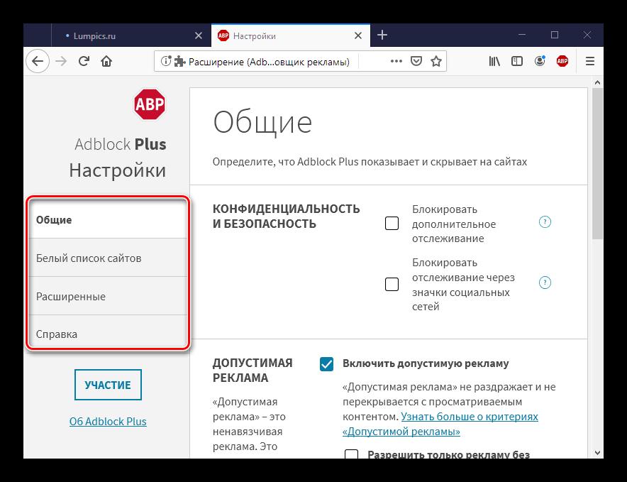 Vozmozhnye-nastrojki-Adblock-Plus.png