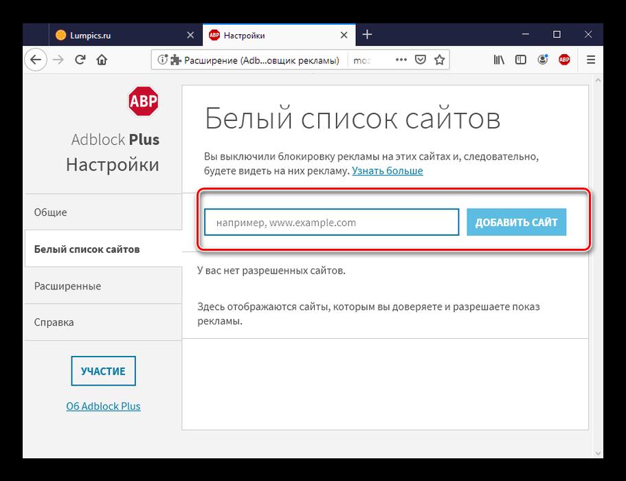 Belyj-spisok-sajtov-v-nastrojkah-Adblock-Plus.png