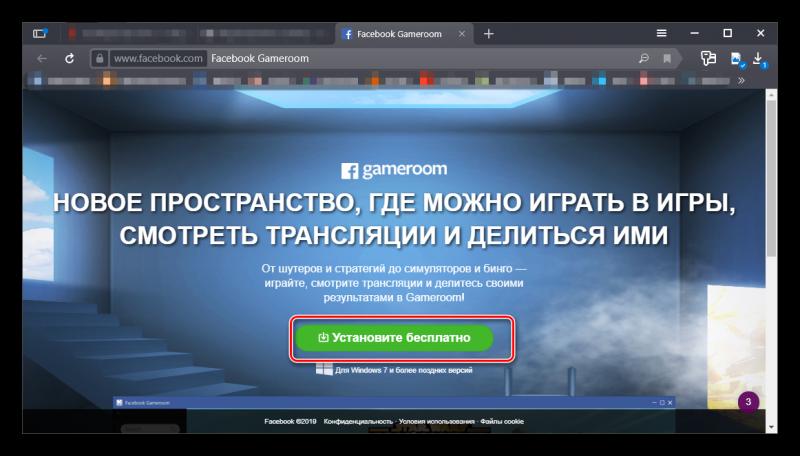 Knopka-Ustanovite-besplatno-e1571561252121.png