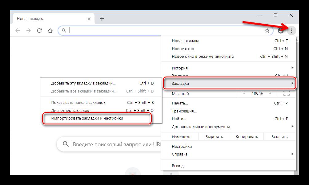 Import-zakladok-i-nastroek-v-Google-Chrome.png