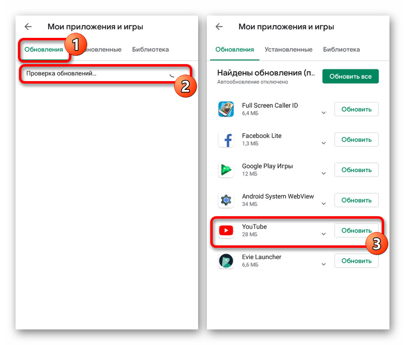 proverka-obnovlenij-v-google-play-markete-na-android.png