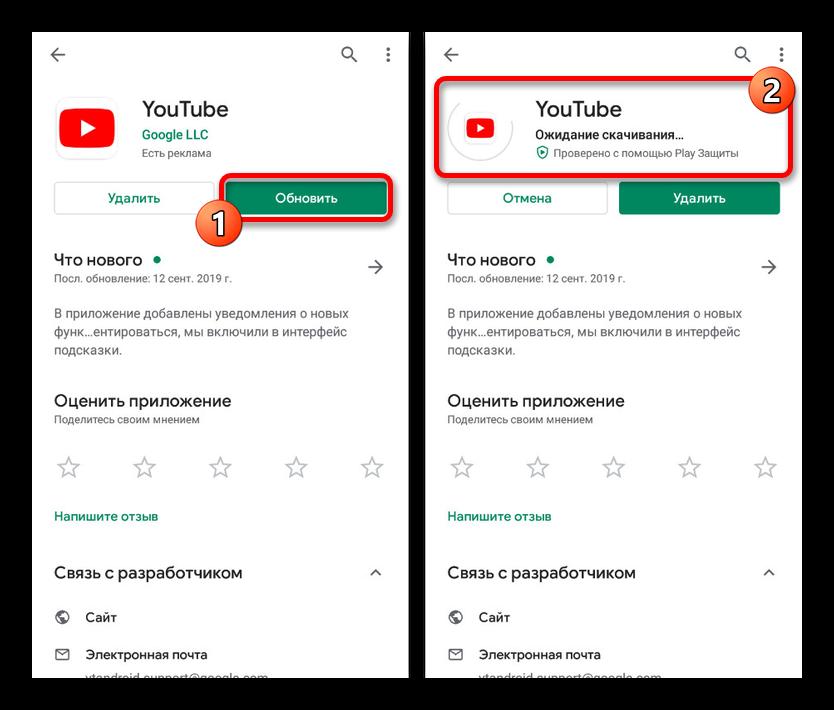 vtoroj-variant-obnovleniya-youtube-v-plej-markete-na-android.png