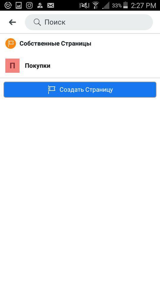 FB_kak-ydalit-biznes-stranitsy11.jpg