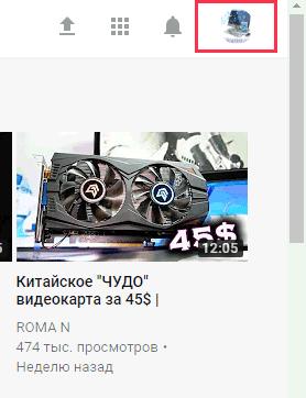 1518179312_znachok-svoego-profilya-youtube.png