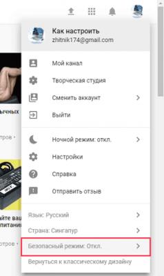 1518180277_bezopasnyy-rezhim-youtube.png