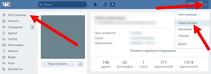redaktirovat-profile-vk.png