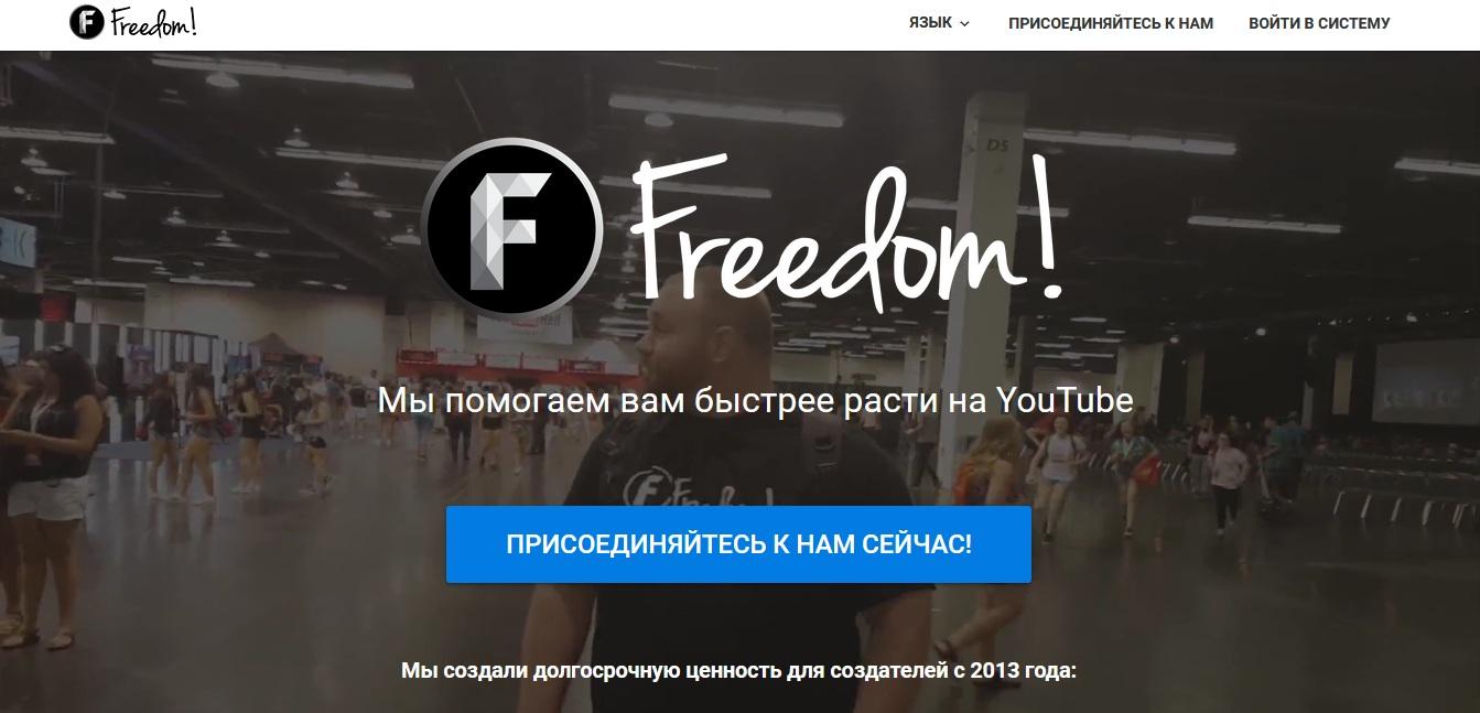 Freedom.tm_.jpg
