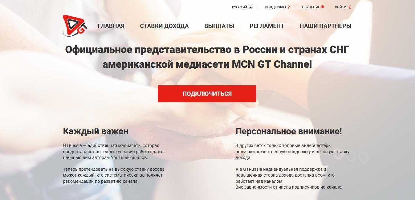 GTRussia.jpg