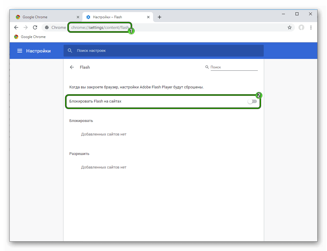 Punkt-Blokirovat-Flash-na-sajtah-v-nastrojkah-Google-Chrome.png