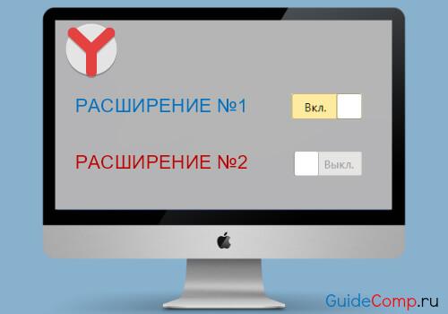 06-07-otkryt-plaginy-v-yandex-brauzere-0.jpg