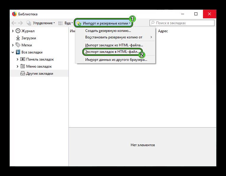 Eksport-zakladok-iz-Firefox.png
