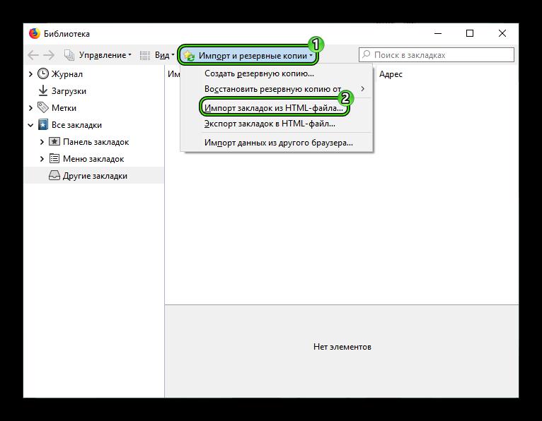 Import-zakladok-iz-HTML-fajla-v-Mozilla.png