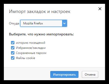 Kak-perenesti-zakladki-iz-Firefox-v-Operu-6.png