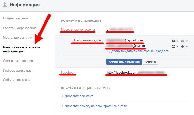 3-kontaktnaya-informacia.png