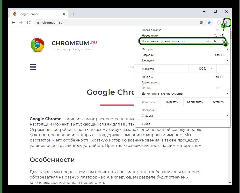 Zapusk-rezhima-Inkognito-v-Google-Chrome.png