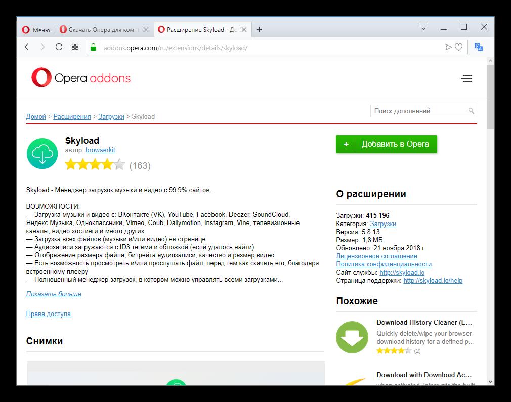Rasshirenie-Skyload-dlya-Opera.png